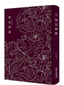 正版新书 便民图纂——奎文萃珍系列