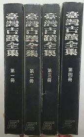 台湾古迹全集 1-4册