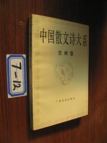 中国散文诗大系