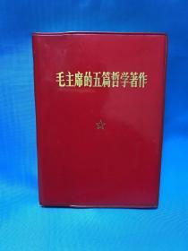 毛主席的五篇晢学著作  本书各文是据据《毛泽东著作选读(甲种本〉》一九六五年四月第二版所载原文排印印