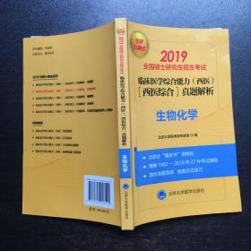 2019小黄皮:全国硕士研究生招生考试临床医学综合能力(西医)(医学综合)真题解析