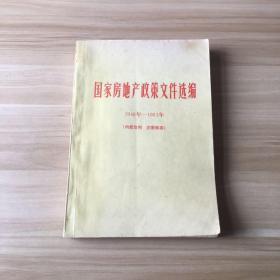 国家房地产政策文件选编(1948-1981)