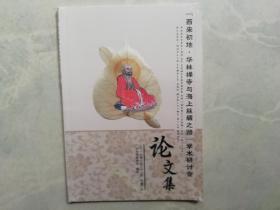 """""""西来初地""""华林禅寺与海上丝绸学术研讨会论文集 (未开封 )"""