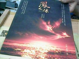 风之炼【签名