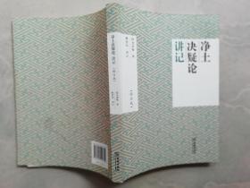 净土决凝论讲记(修订版 )