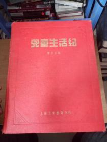 儿童生活纪 1935年大东书局出版 精装 箱六