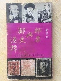 《邮票与邮史漫谭》晏星.1980年.32开.平装.100元