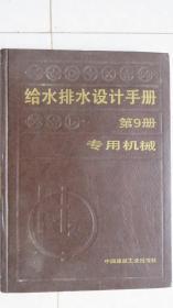 给水排水设计手册(第9册)专用机械
