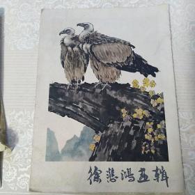 徐悲鸿画辑   12张