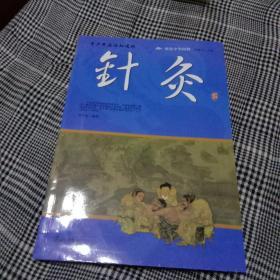阅读中华国粹:青少年应该知道的针灸