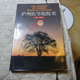 泸州医学院院史1951-2001
