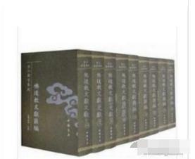 古今图书集成佛道教文献汇编32开62卷   9E29c