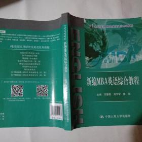 新编MBA英语综合教程/21世纪实用研究生英语系列教程