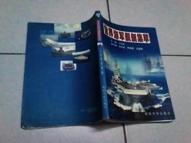 世界海军舰艇集萃