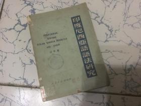 印度尼西亚语语法研究
