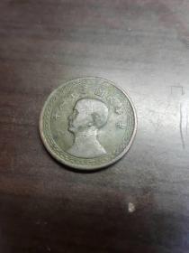 台湾省三十八年 壹元硬币