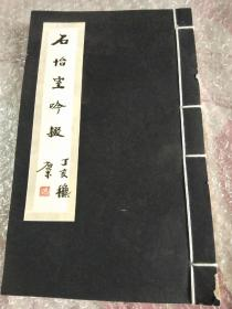 《石怡室吟掇》16开线装白宣纸,限量竖排