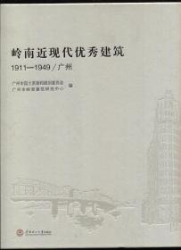 岭南近现代建筑1911-1949 广州