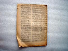 人民日报,1981年。给周副主席带路