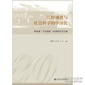 《江村调查与社会科学的中国化》