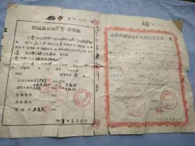 山东招远县革命委员会房屋买卖契约