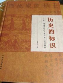 历史的标识-新中国成立前后不动产统一登记概览