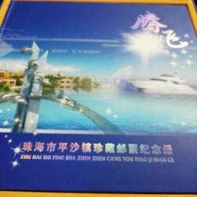 珠海市平沙镇珍藏邮票纪念册