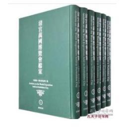 清宫万国博览会档案  书籍因市场要求·售价高于定价·下单即表示认同请谨慎购买·无特殊情况不退不换 9D29b