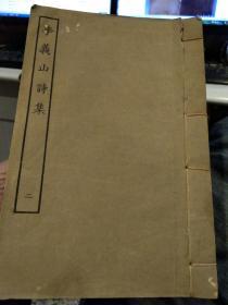 【民国版线装书一本】李义山诗集 二 【无版权页,首页不在,线装本】【图片为实拍品相已图片为准】