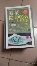 素菜 健康吃法东问西答【2013年一版一印】八02-3