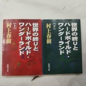 日文原版  世界 终 术  上下册  村上春树著