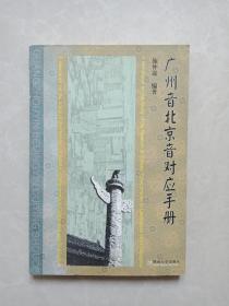 广州音北京音对应手册