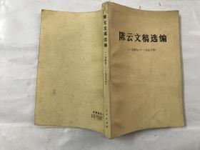 陈云文稿选编