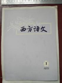 图书封面设计原稿 (西方语文1952)