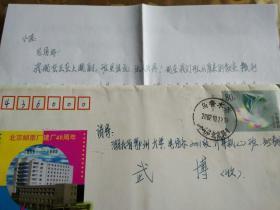 琪写给小波的信