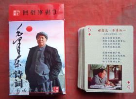 扑克牌,毛泽东诗词 高端珍藏扑克  上书房精品收藏馆
