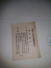 1950年《中华人民共和国共和国婚姻法》