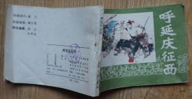 连环画 呼延庆征西 绘画升斋等 1983吉林人民出版社64开本126页 旧书85品相 1