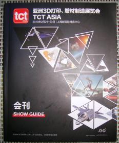 亚洲3D打印、增材制造展览会会刊(TCT ASIA)