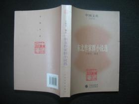 东北作家群小说选 中国文库