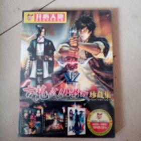 古龙武侠游戏珍藏集(DVD光盘 正版库存全新  未拆封)
