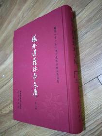 域外汉籍珍本文库 第三辑 史部(叁)三 16开精装