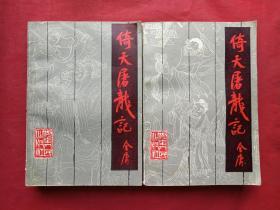 金庸名著《倚天屠龙记》上下全两册(早期绝版老武侠、湖南人民出版社、1985年8月一版一印)