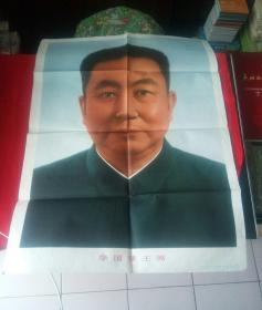 华国锋主席宣传画