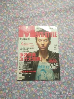 魅力先生2005 4(无赠品)