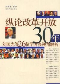 纵论改革开放30年