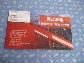 民政事务管理系统 第三方评估【网络公司广告】