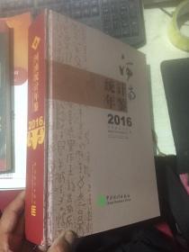 河南统计年鉴(2016 附光盘)