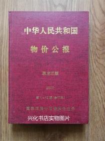 中华人民共和国物价公报(黑龙江版 2002第1-12期合订本)