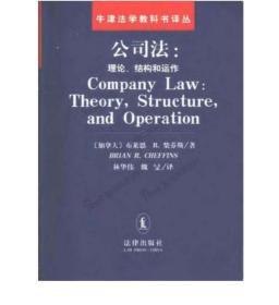 公司法:理论、结构和运作